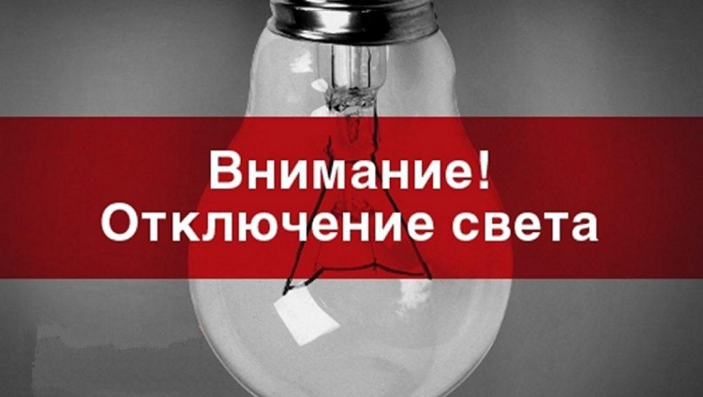 27 июня 2018г. в Комрате ожидаются плановые отключения электроэнергии