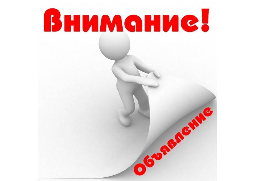 Объявлен конкурс на замещение должности директора детсада №1 м.Комрат